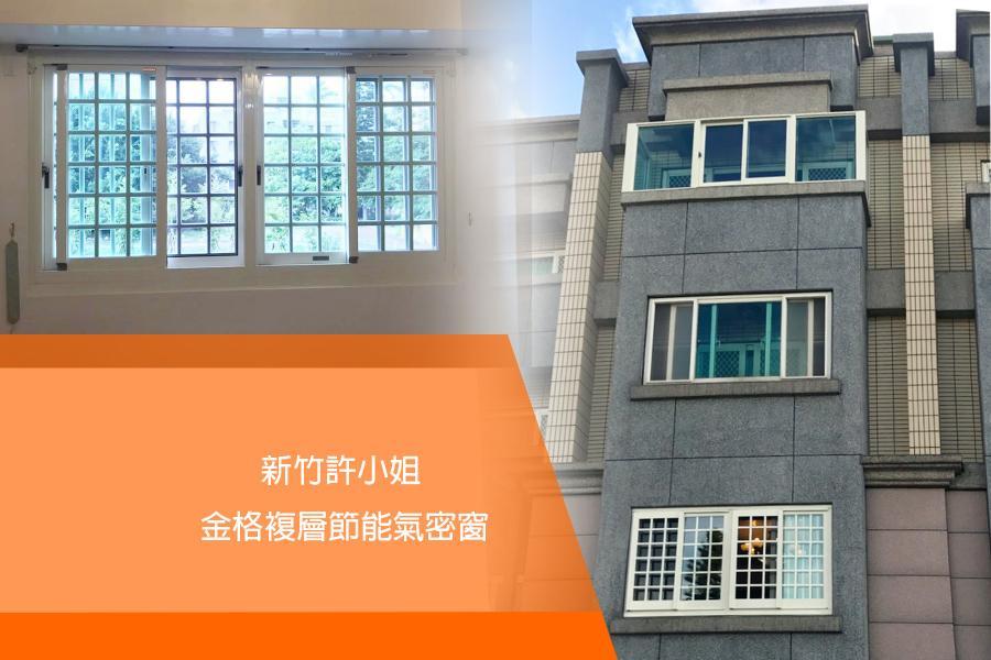 氣密窗 - 新竹複層節能氣密窗