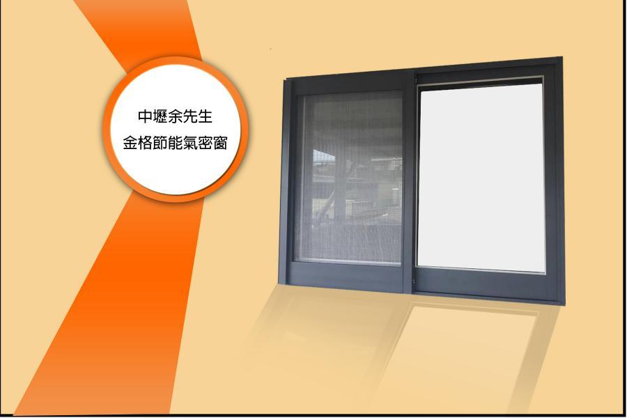氣密窗 - 中壢節能單層氣密窗
