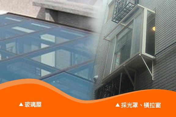 玻璃屋 & 氣密窗 - 楊梅青山一街
